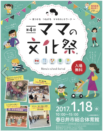 ママの文化祭